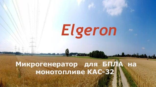Elgeron Микрогенератор для БПЛА на монотопливе КАС-32