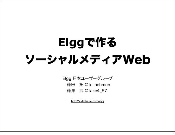 Elgg       http://slidesha.re/osctkelgg                                      1