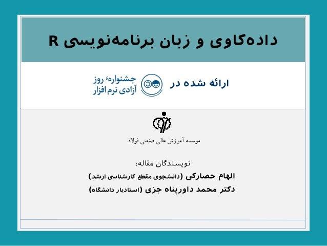 در شده ارائهدر شده ارائه نویسبرنامه زبان و کاویدادهR نویسبرنامه زبان و کاویدادهR :مقا...
