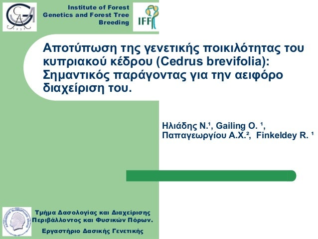 Institute of Forest  Genetics and Forest Tree                   Breeding  Αποτύπωση της γενετικής ποικιλότητας του  κυπρια...