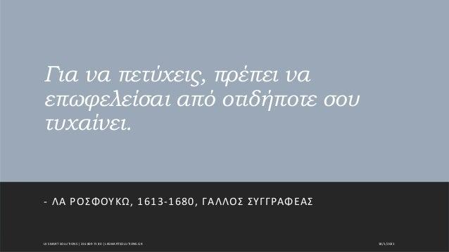 Για να πετύχεις, πρέπει να επωφελείσαι από οτιδήποτε σου τυχαίνει. - ΛΑ ΡΟΣΦΟΥΚΩ, 1613-1680, ΓΑΛΛΟΣ ΣΥΓΓΡΑΦΕΑΣ 18/1/2021LK...