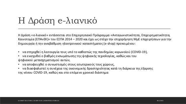 Η Δράση e-λιανικό 18/1/2021 Η Δράση «e-λιανικό» εντάσσεται στο Επιχειρησιακό Πρόγραμμα «Ανταγωνιστικότητα, Επιχειρηματικότ...