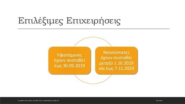 Επιλέξιμες Επιχειρήσεις 18/1/2021 Υφιστάμενες έχουν συσταθεί έως 30.09.2019 Νεοσύστατες έχουν συσταθεί μεταξύ 1.10.2019 κα...