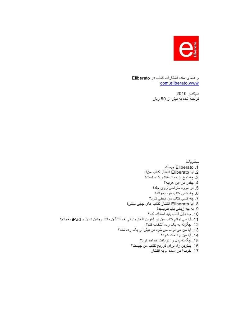راهنمای ساده انتشارات کتاب در otarebilE                                                             mEc.etarebilE.ww...
