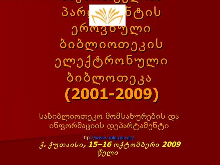 საქართველოს    პარლამენტის      ეროვნული    ბიბლიოთეკის   ელექტრონული     ბიბლოთეკა     (2001-2009)საბიბლიოთეკო მომსახურებ...