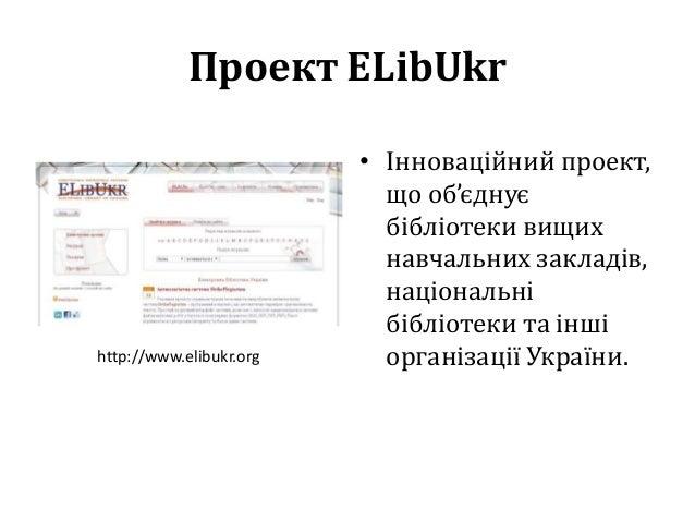 Проект ELibUkr: створення Центрів знань в університетах України Slide 2