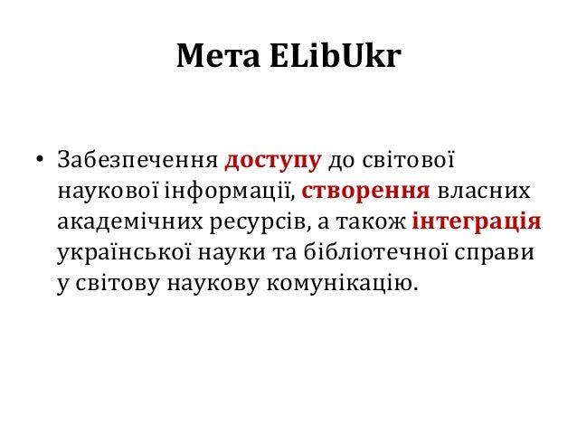 Проект ELibUkr: створення Центрів знань в університетах України Slide 3