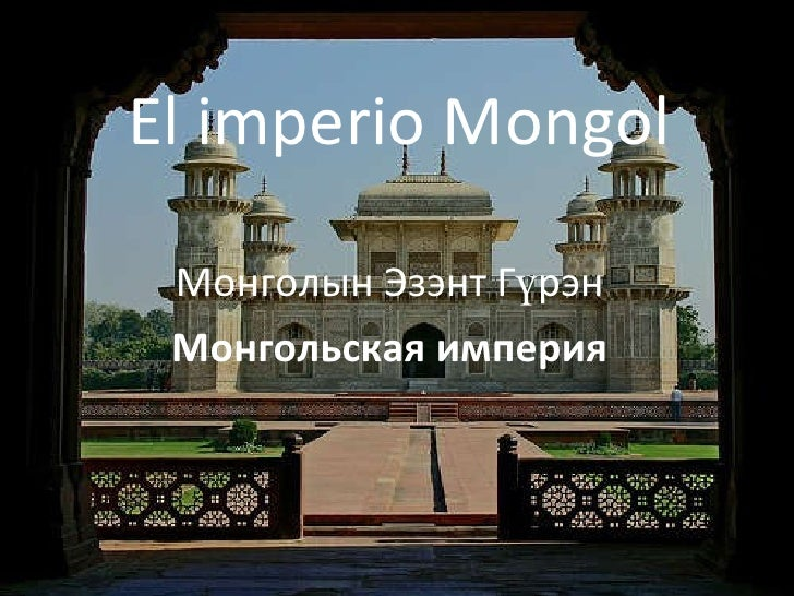 El imperio Mongol Монголын Эзэнт Гүрэн Монгольская империя
