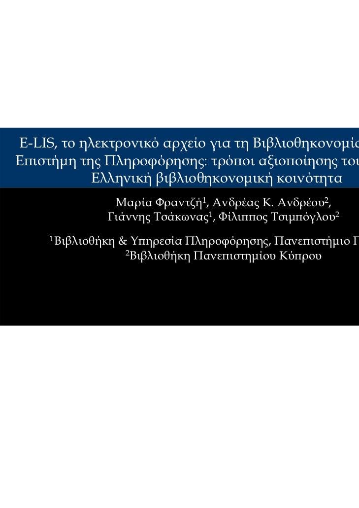 E-LIS, το ηλεκτρονικό αρχείο για τη Βιβλιοθηκονομία και τηνΕπιστήμη της Πληροφόρησης: τρόποι αξιοποίησης του από την      ...