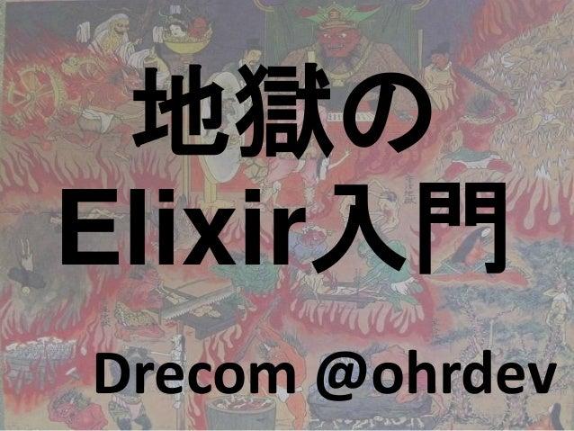 Drecom @ohrdev 地獄の Elixir入門