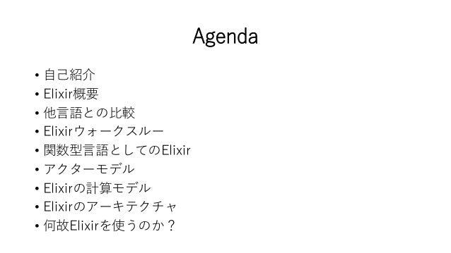 Elixir言語紹介 Slide 2