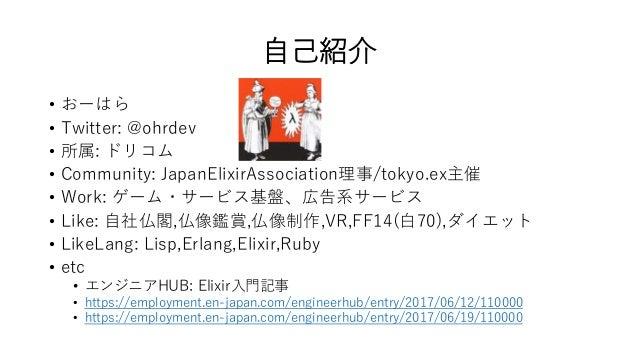 Elixir言語紹介 Slide 3