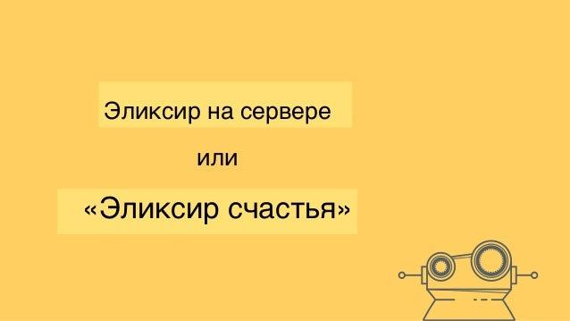 Deploying Elixir application - Alexey Osipenko Slide 3