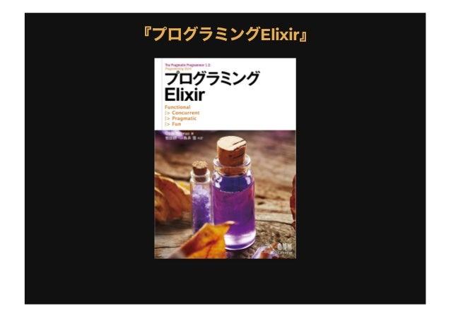 ElixirElixir