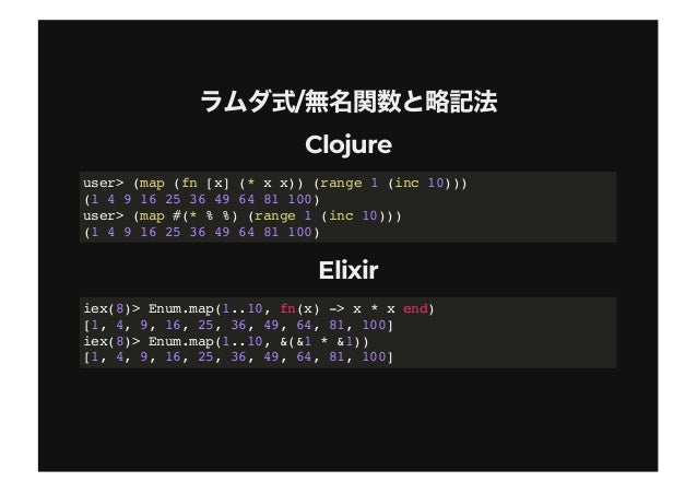 ClojureClojure ElixirElixir user> (defprotocol Shape ; `Shape` (area [x])) ; `area` Shape iex(1)> defprotocol Shape do # `...