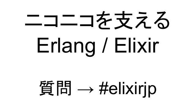 ニコニコを支える Erlang / Elixir 質問 → #elixirjp