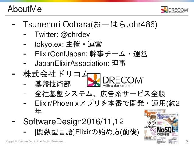 Copyright Drecom Co., Ltd. All Rights Reserved. 3 AboutMe ⁃ Tsunenori Oohara(おーはら,ohr486) ⁃ Twitter: @ohrdev ⁃ tokyo.ex: 主...