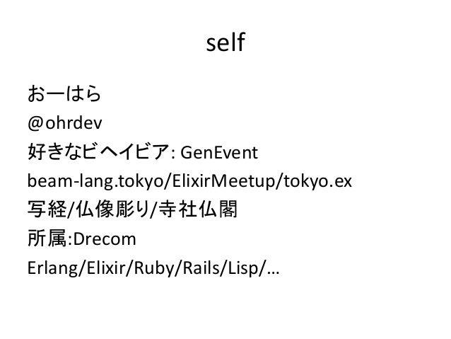 self おーはら @ohrdev 好きなビヘイビア: GenEvent beam-lang.tokyo/ElixirMeetup/tokyo.ex 写経/仏像彫り/寺社仏閣 所属:Drecom Erlang/Elixir/Ruby/Rails...
