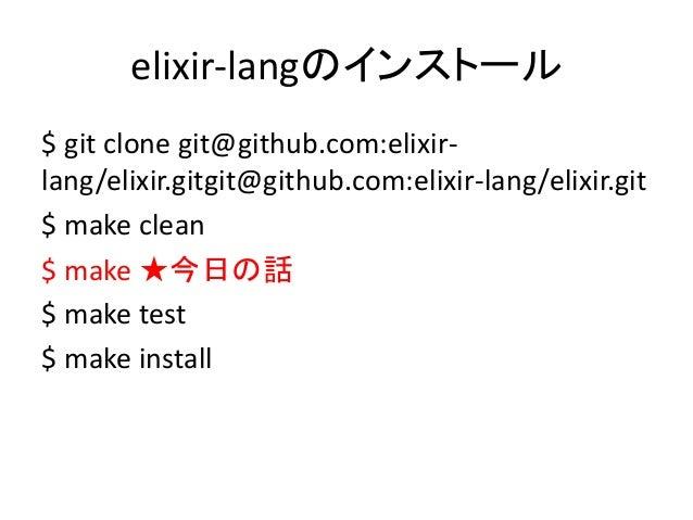 elixir-langのインストール $ git clone git@github.com:elixir- lang/elixir.gitgit@github.com:elixir-lang/elixir.git $ make clean $ ...
