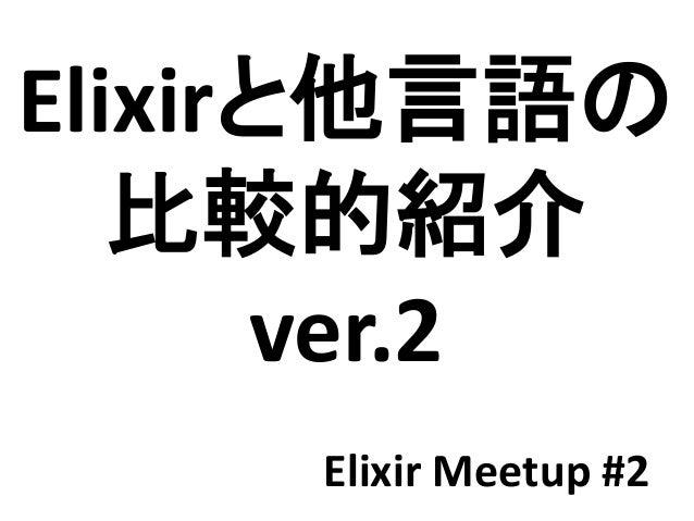 Elixirと他言語の 比較的紹介 ver.2 Elixir Meetup #2
