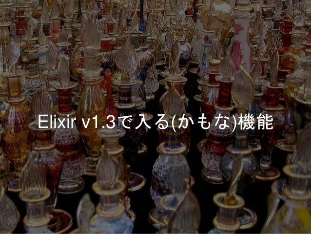 Elixir v1.3で入る(かもな)機能