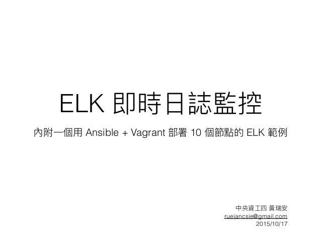 ELK Ansible + Vagrant 10 ELK rueiancsie@gmail.com 2015/10/17