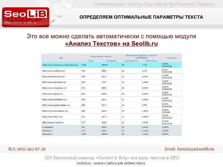 Это все можно сделать автоматически с помощью модуля  «Анализ Текстов» на  Seolib.ru ОПРЕДЕЛЯЕМ ОПТИМАЛЬНЫЕ ПАРАМЕТРЫ ТЕКСТА
