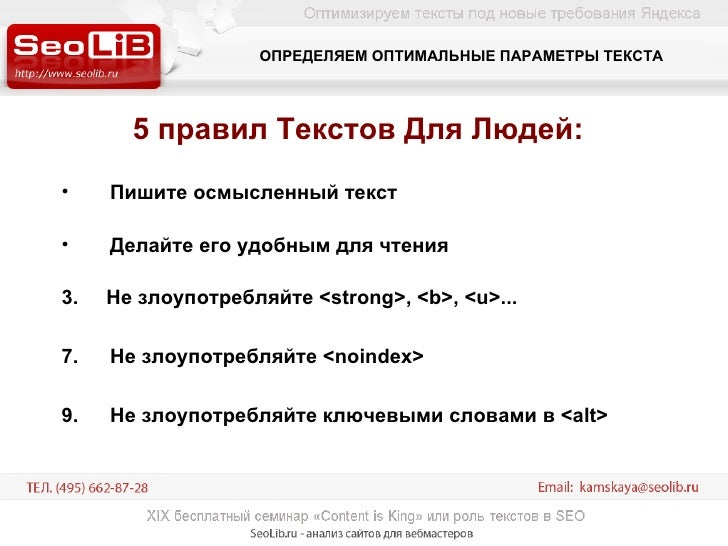 5 правил Текстов Для Людей: <ul><li>Пишите осмысленный текст </li></ul><ul><li>Делайте его удобным для чтения </li></ul><u...