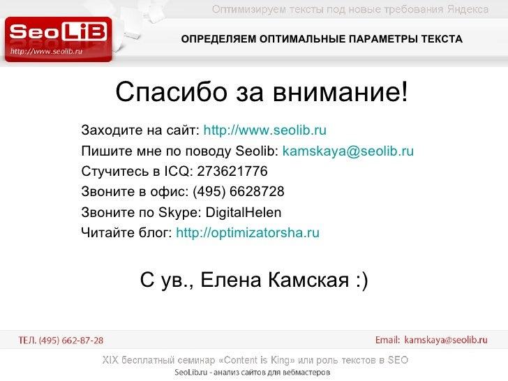 Спасибо за внимание! Заходите на сайт:  http ://www.seolib.ru Пишите мне по поводу  Seolib:  [email_address] Стучитесь в  ...