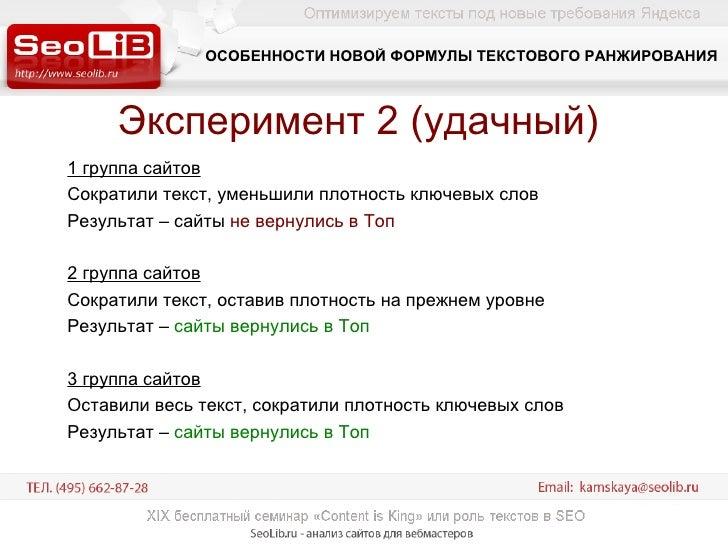 Эксперимент 2 (удачный) 1 группа сайтов Сократили текст, уменьшили плотность ключевых слов Результат – сайты  не вернулись...