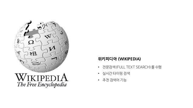 위키피디아 (WIKIPEDIA) • 전문검색(FULL TEXT SEARCH)를 수행 • 실시간 타이핑 검색 • 추천 검색어 기능