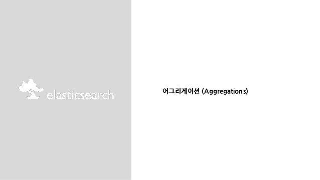 어그리게이션 (Aggregations)