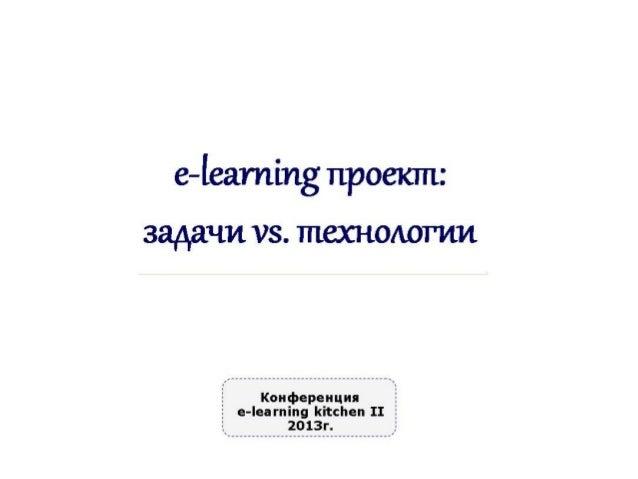 Ссылка на блог e-learning проекты