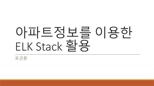 아파트정보를 이용한 ELK Stack 활용 오근문