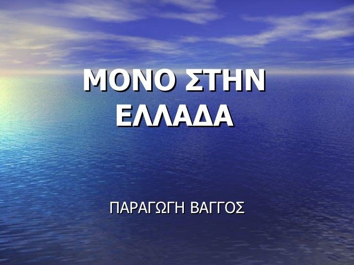 ΜΟΝΟ ΣΤΗΝ ΕΛΛΑΔΑ ΠΑΡΑΓΩΓΗ ΒΑΓΓΟΣ