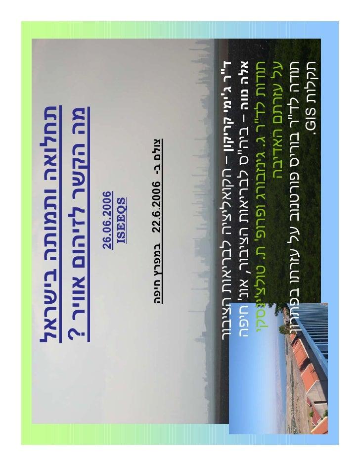 תחלואה ותמותה בישראל מה הקשר לזיהום אוויר ?               6002.60.62                ISEEQS        צולם ב- 6002....
