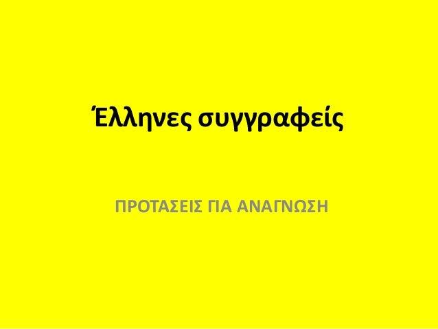Έλληνες συγγραφείς ΠΡΟΤΑΣΕΙΣ ΓΙΑ ΑΝΑΓΝΩΣΗ