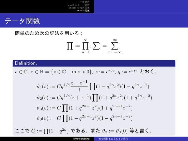 20150922_楕円関数とおもしろい...