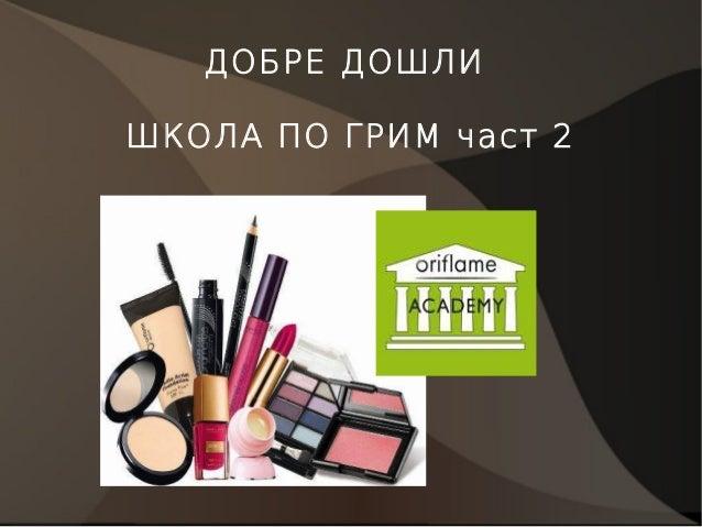 ДОБРЕ ДОШЛИ  ШКОЛА ПО ГРИМ част 2