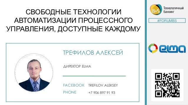 ТРЕФИЛОВ АЛЕКСЕЙ ДИРЕКТОР ELMA FACEBOOK TREFILOV.ALEKSEY PHONE +7 906 897 91 93 СВОБОДНЫЕ ТЕХНОЛОГИИ АВТОМАТИЗАЦИИ ПРОЦЕСС...