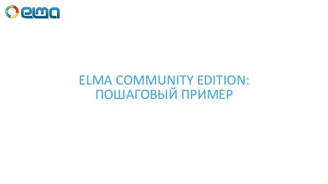 Архитектура сообщества