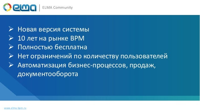 www.elma-bpm.ru ELMA BPM Платформа CRM Продажи ECM Документооборот ELMA Store ELMA Community