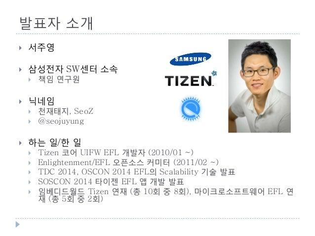 제 2회 한국 EFL 세미나 - 5. Elm Theme Viewer (서주영) Slide 2