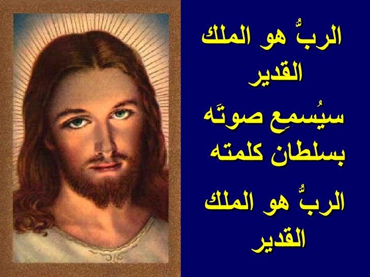 الر ّ هو الملك         ب    القديرس ُس ِع صو َه ت      ي م بسلطان كلمتهالر ّ هو الملك         ب    القد...