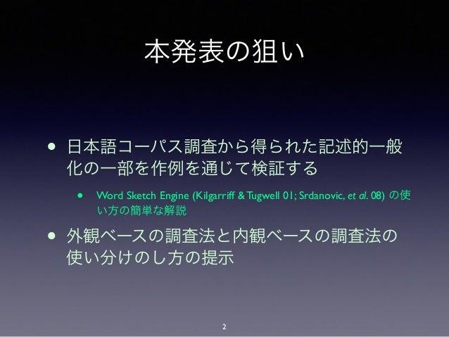 コーパス事例の観察に基づく日本語清掃表現の記述的一般化,並びに自作例による妥当性の検証 Slide 2
