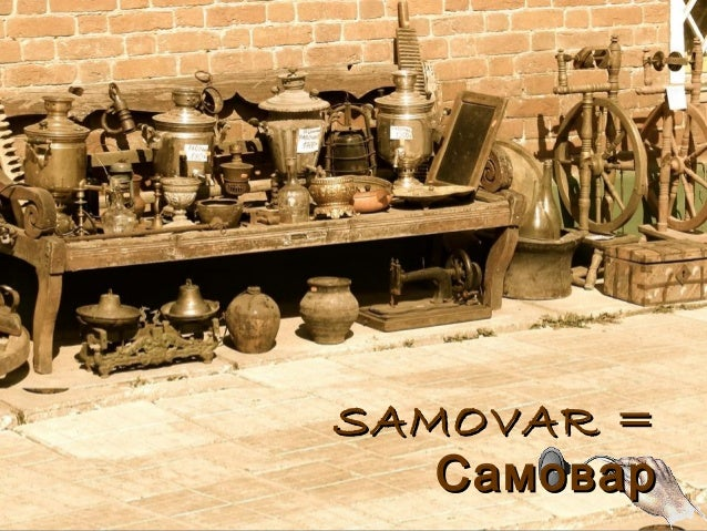 SAMOVAR =SAMOVAR = СамоварСамовар