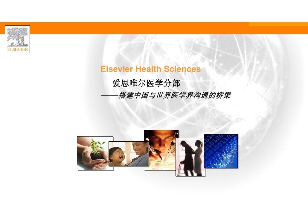 Elsevier Health Sciences  爱思唯尔医学分部 ——搭建中国与世界医学界沟通的桥梁