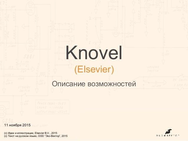 Knovel (Elsevier) Описание возможностей 11 ноября 2015 (с) Идеи и иллюстрации, Elsevier B.V., 2015 (с) Текст на русском яз...