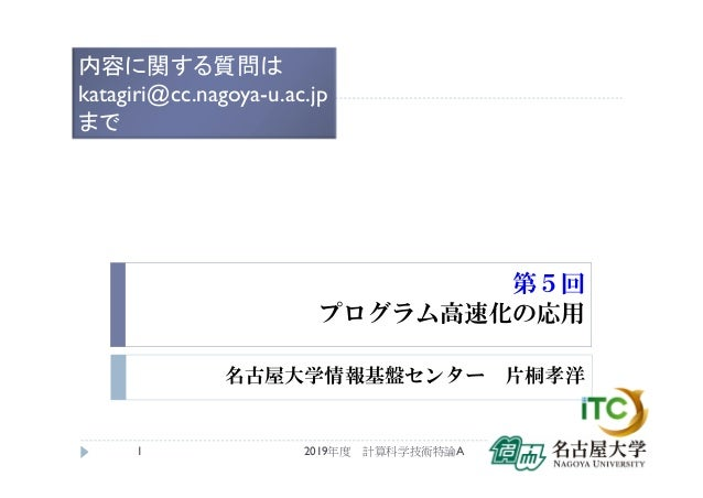 第5回 プログラム高速化の応用 名古屋大学情報基盤センター 片桐孝洋 2019年度 計算科学技術特論A1 内容に関する質問は katagiri@cc.nagoya-u.ac.jp まで