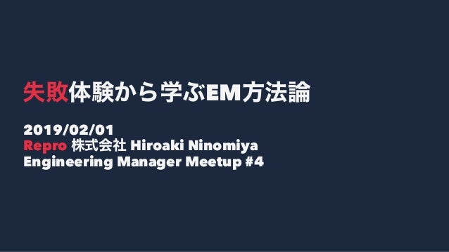 EM 2019/02/01 Repro Hiroaki Ninomiya Engineering Manager Meetup #4